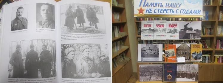 Битва под Москвой-книги краеведа В.С.Карасёва