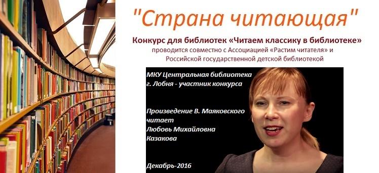 Конкурс Страна читающая - Любовь Казакова
