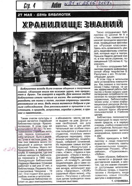 Краснополянская библиотека - газета Лобня 2007