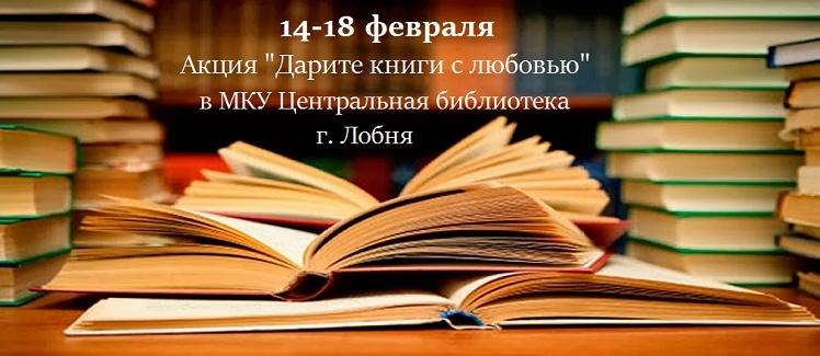 Акция Дарите книги с любовью в библиотеках г. Лобня