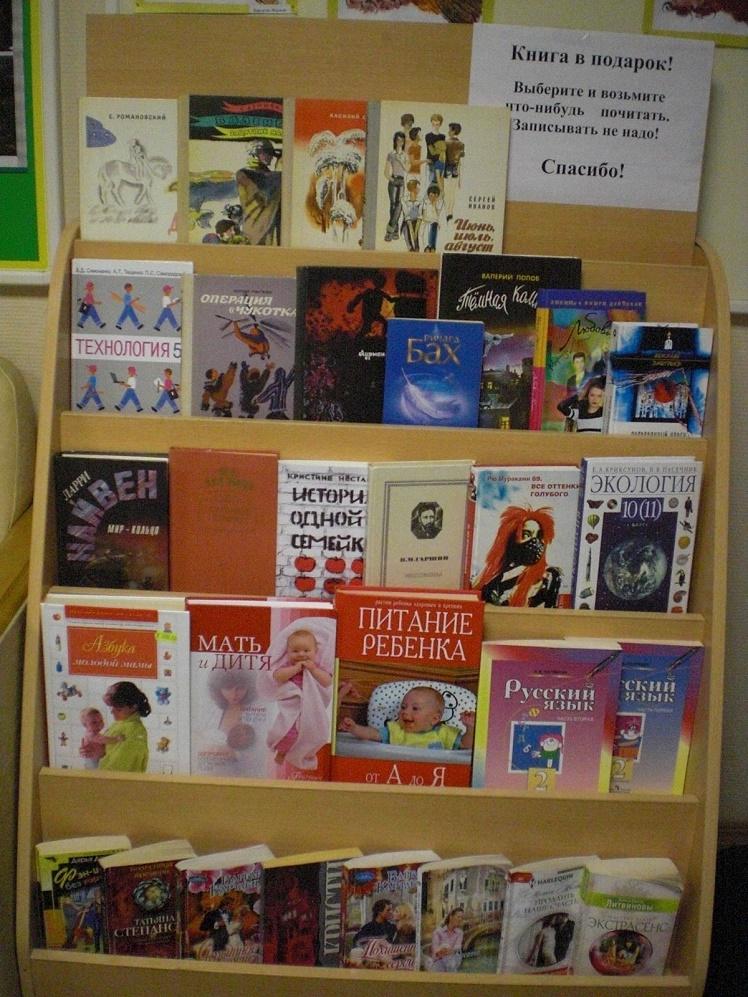 Акция Дарите книги с любовью в Детской библиотеке