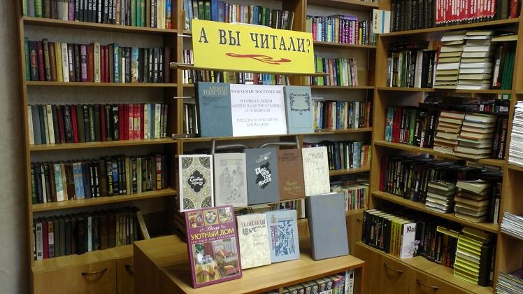 Акция Дарите книги с любовью - Центральная библиотека