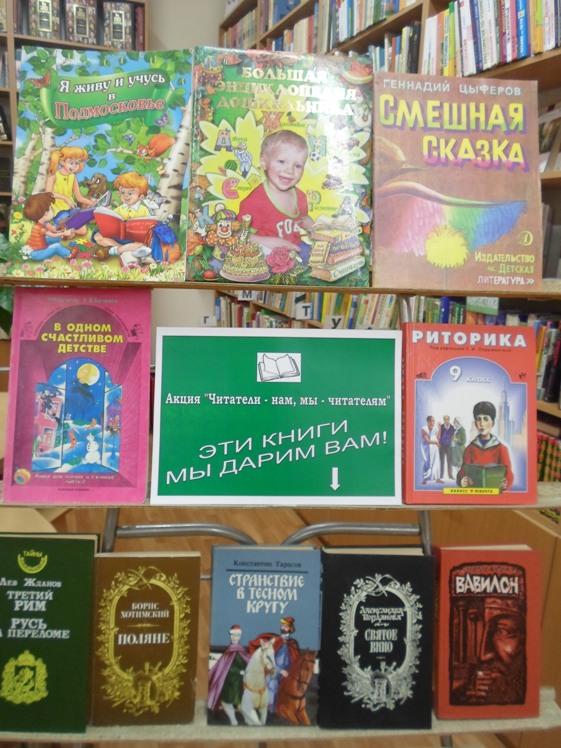 Акция Дарите книгу с любовью на Красной Поляне