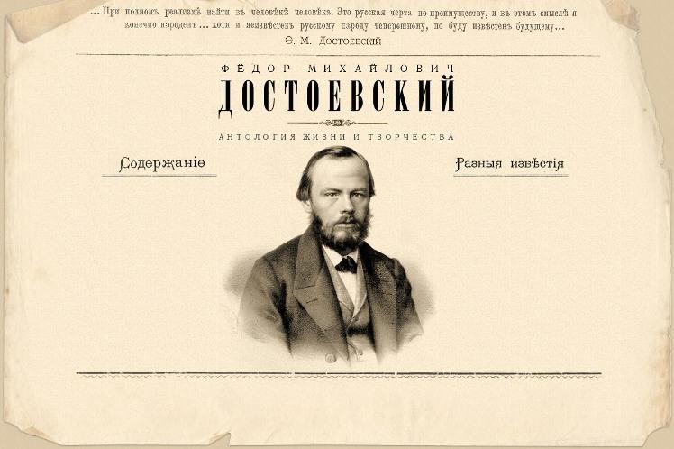 В поисках истины - Достоевский
