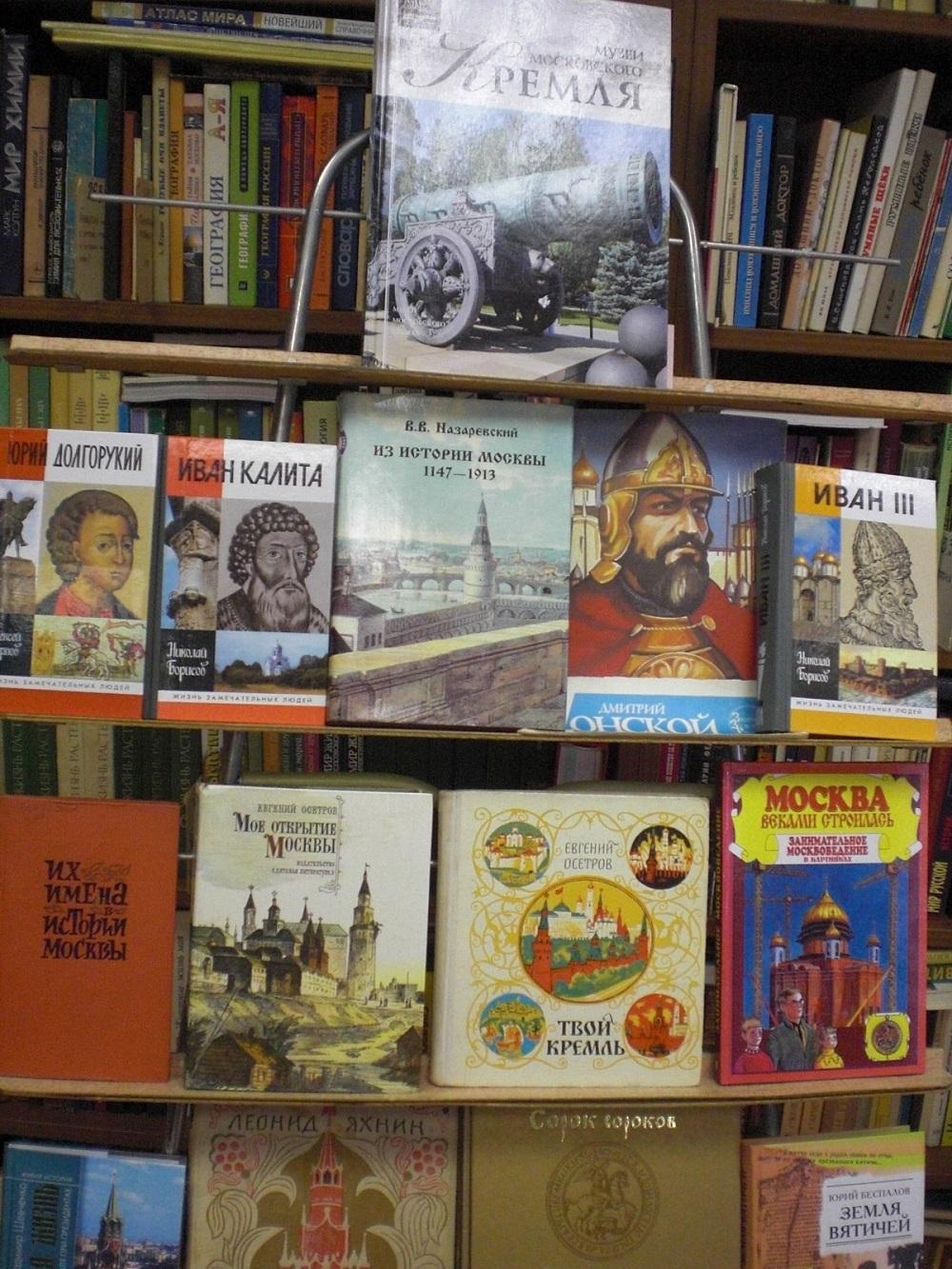 Детская библиотека_Кремль - сердце Москвы_11