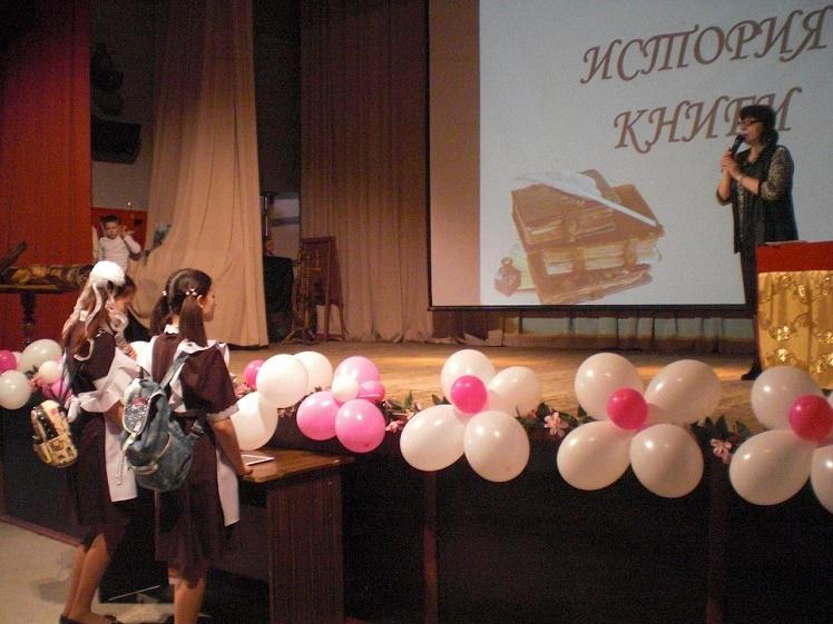 Открытие Недели детской книги в Лобне_1