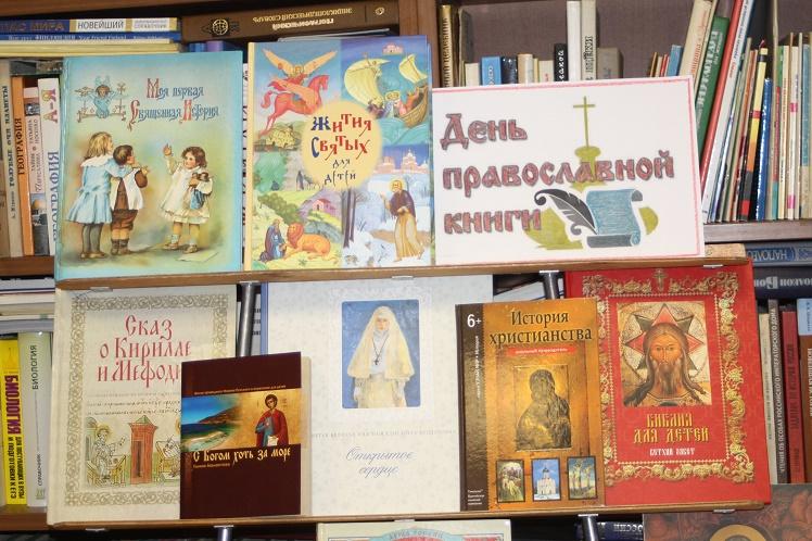 День православной книги выставка