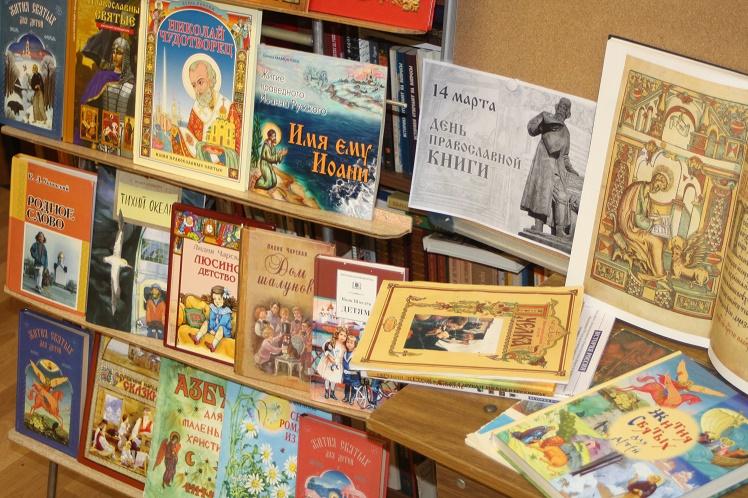 День православной книги выставка_1