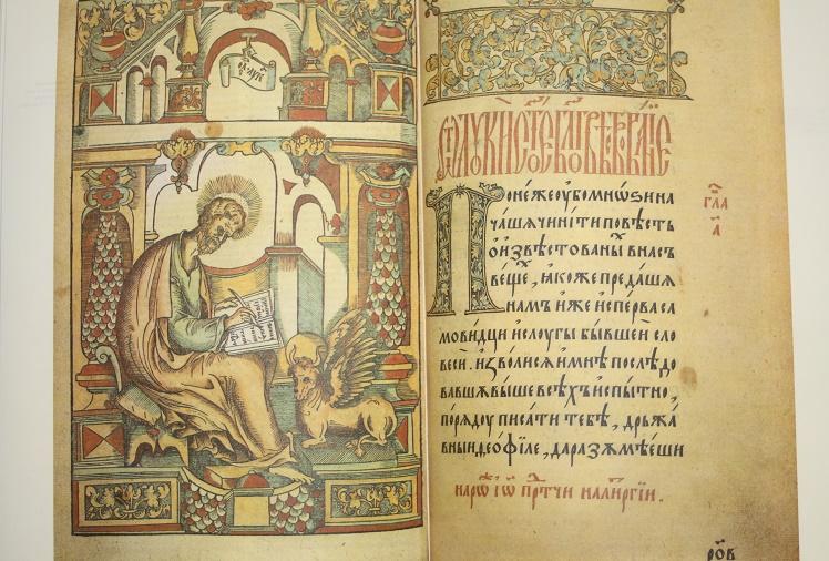 День православной книги выставка_2
