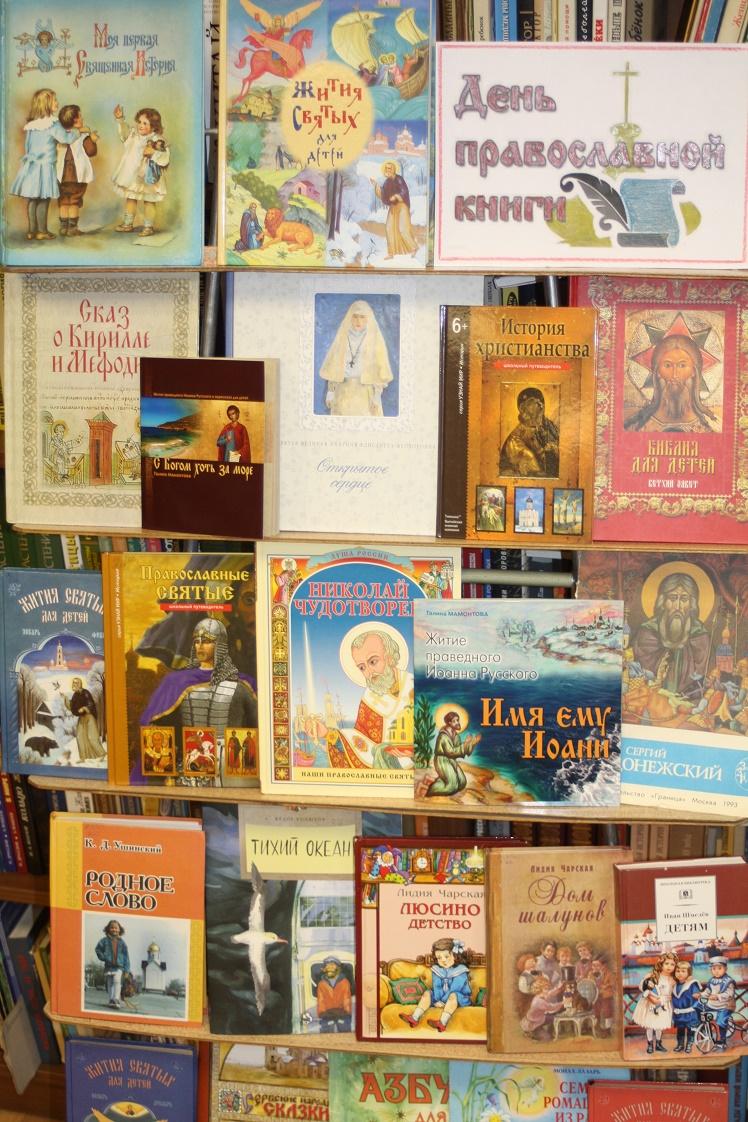 День православной книги выставка_3