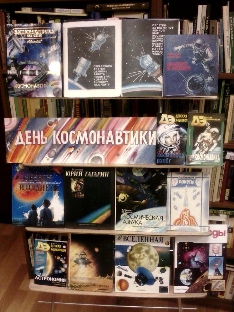 День космонавтики в Детской библиотеке_4