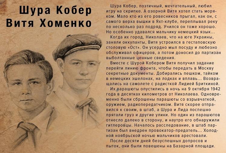 Алая нить памяти - Пионеры-герои