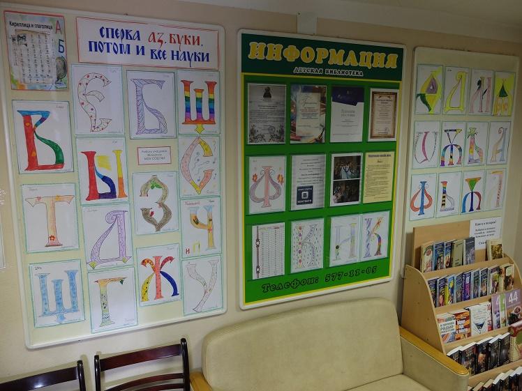 День славянской письменности_Детская библиотека_Лобня_12