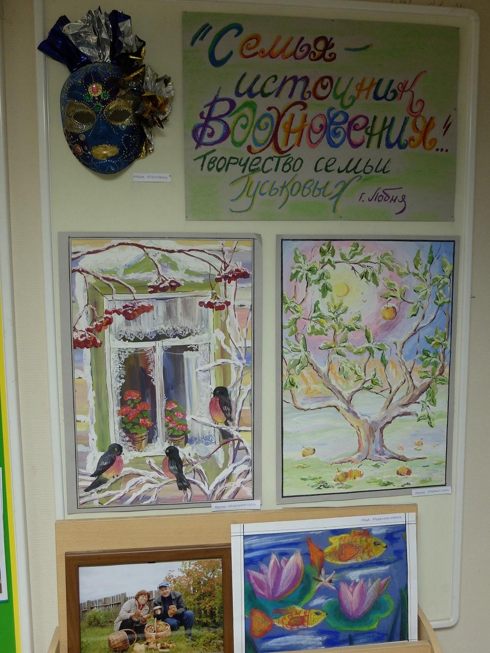 День семьи, любви и верности в Детской библиотеке_1