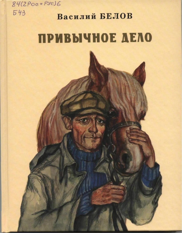 В.И. Белов_1