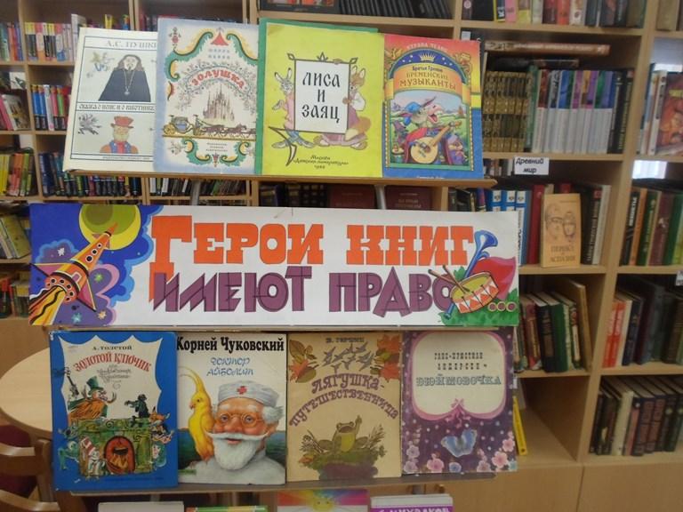 Познавательная программа Герои книг имеют право_Красная Поляна_11.11_2