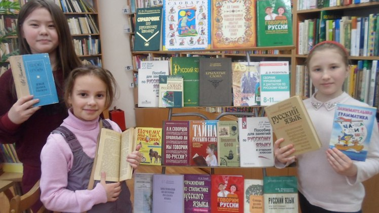 Международный день родного языка_Красная Поляна_17.02_2
