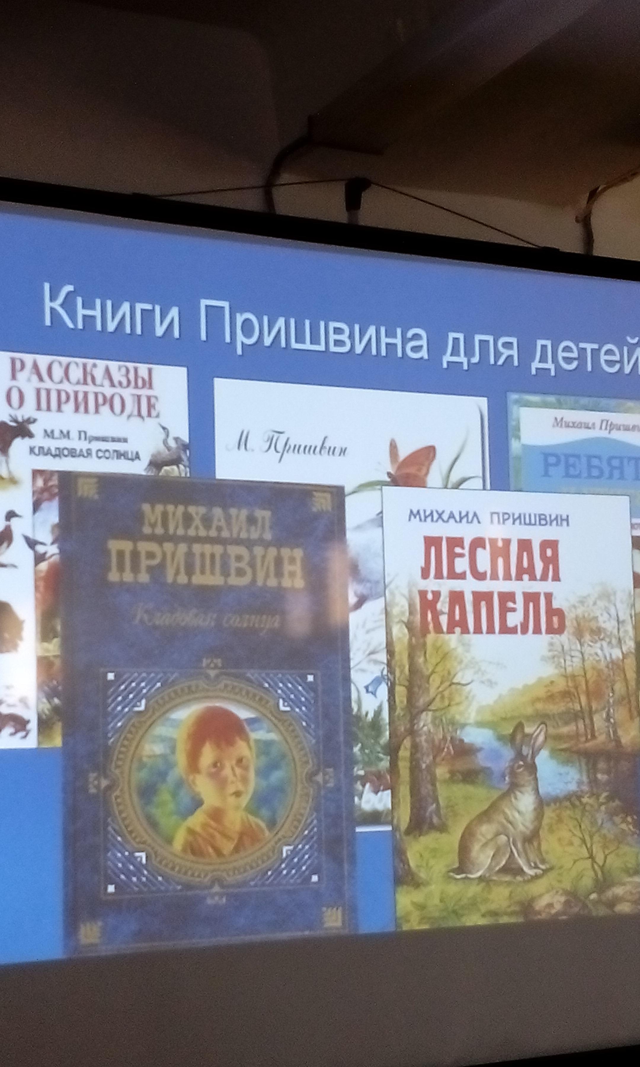145 лет со дня рождения М.М. Пришвина. Библиотека №5 мкрн. Южный