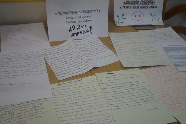 Конкурс Читатель-писатель_ Красная Поляна_02.04_1