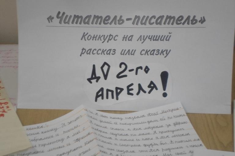 Конкурс Читатель-писатель_ Красная Поляна_02.04_2