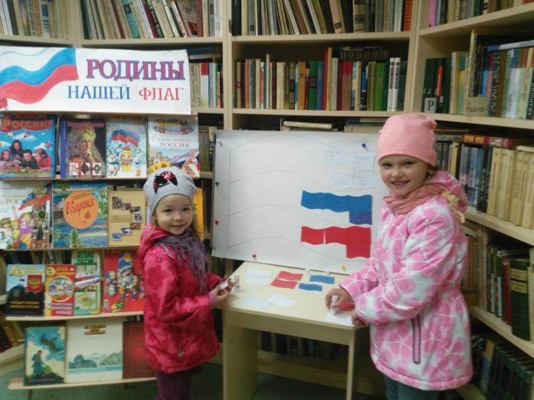 День России 5