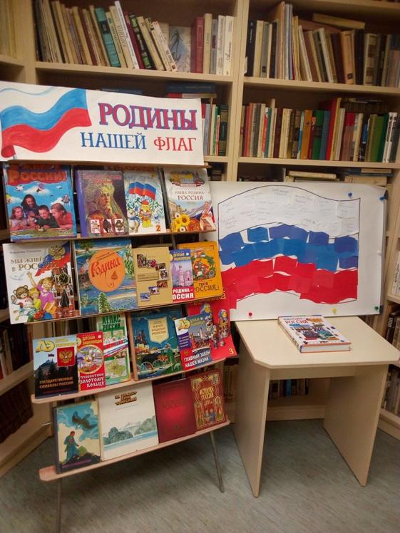 День России 8
