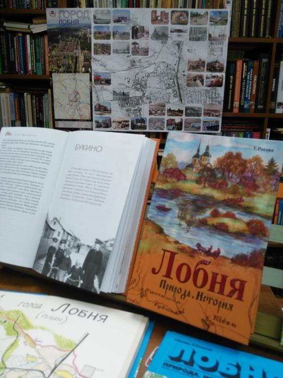Страницы истории. Букино_12