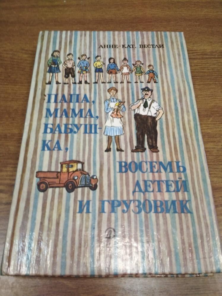 Детская литература_полиция_4