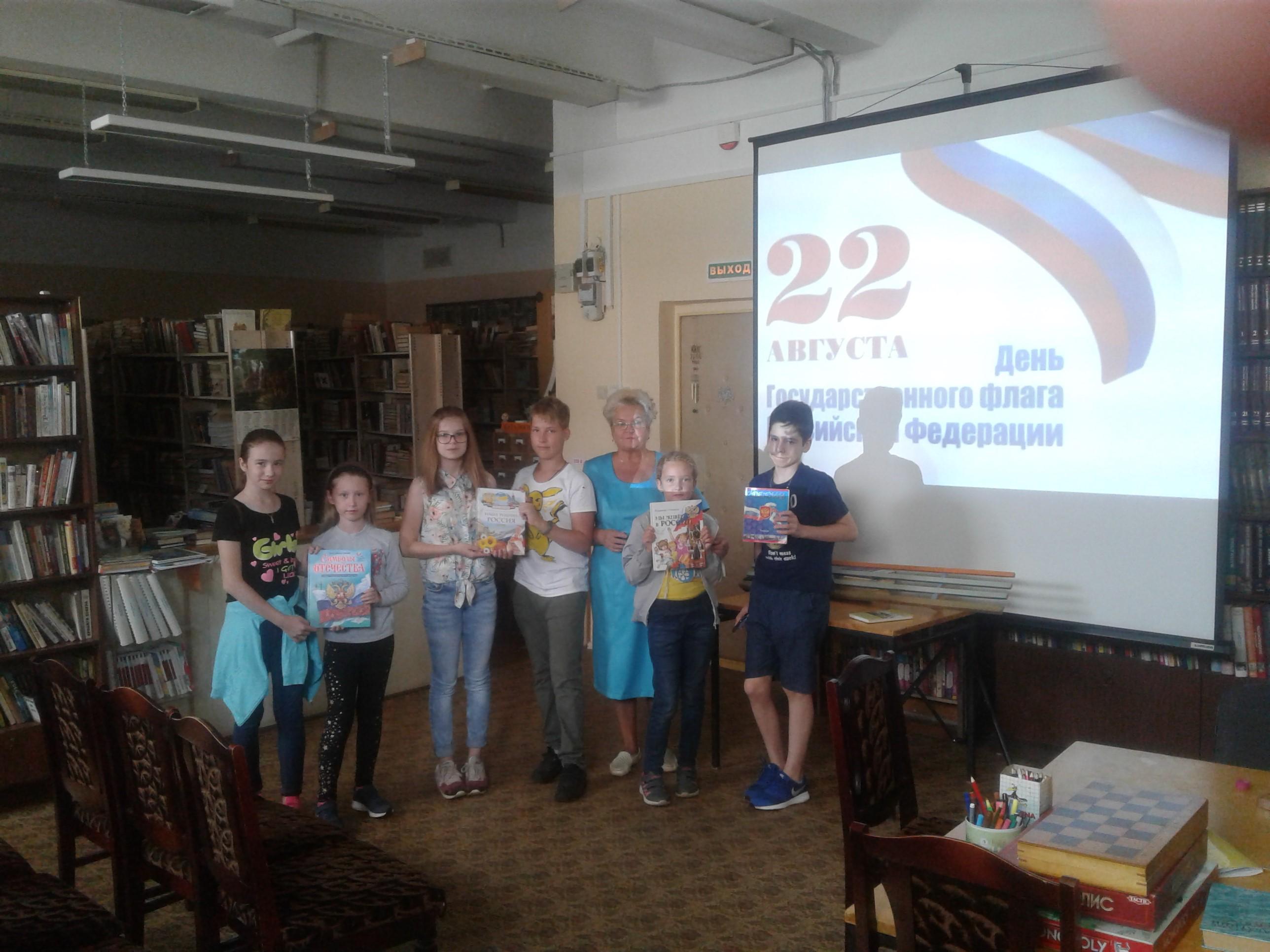 Ко дню государственного флага России - библиотека №5 мкрн. Южный