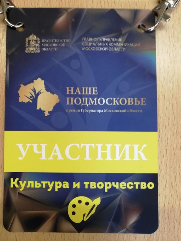 Наше Подмосковье (Церемония награждения)_Красная Поляна_04.09_1