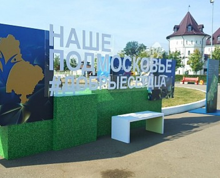 Наше Подмосковье (Церемония награждения)_Красная Поляна_04.09_5