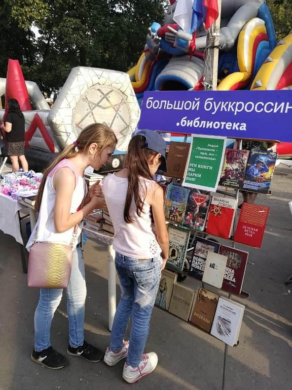 Большой буккроссинг (День города)_Красная Поляна_08.09_4