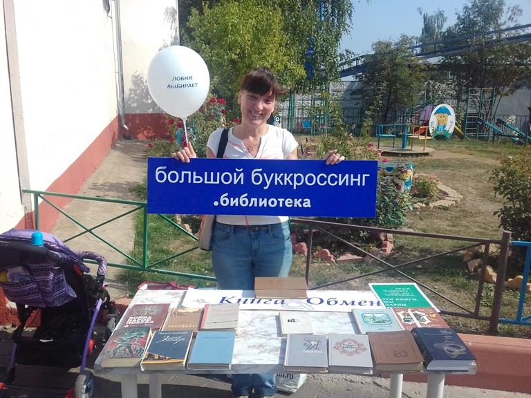 Большой буккроссинг (День выборов)_Красная Поляна_09.09_1