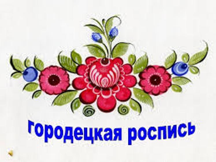 Городецкая роспись_12