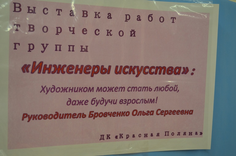 Инженеры искусства_Красная Поляна (20)