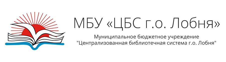 Библиотека г.о. Лобня