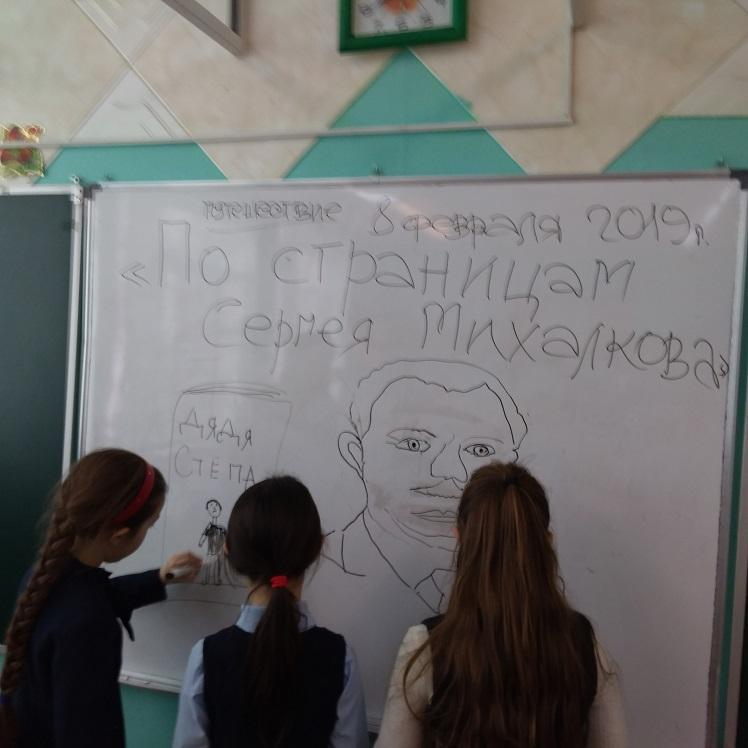 По страницам Сергея Михалкова_Депо_08.02_1