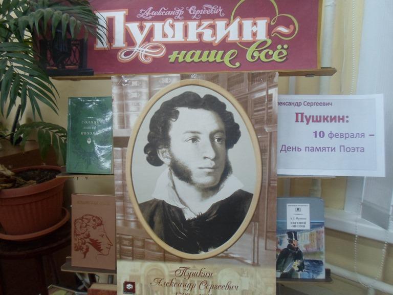 Пушкин - наше всё_Красная Поляна (9)