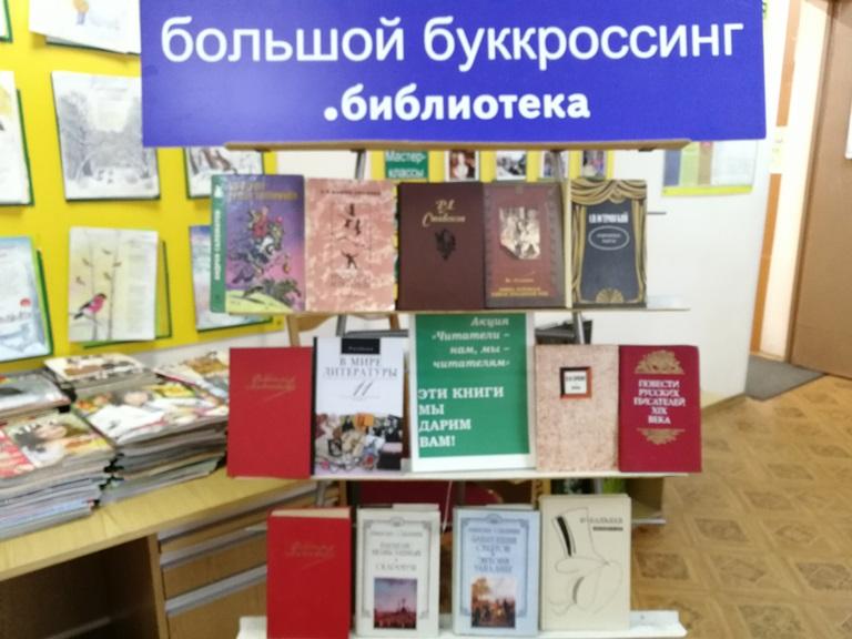 Читатели - нам, мы - читателям_Красная Поляна (2)