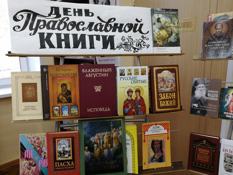 День православной книги_Красная Поляна (18)
