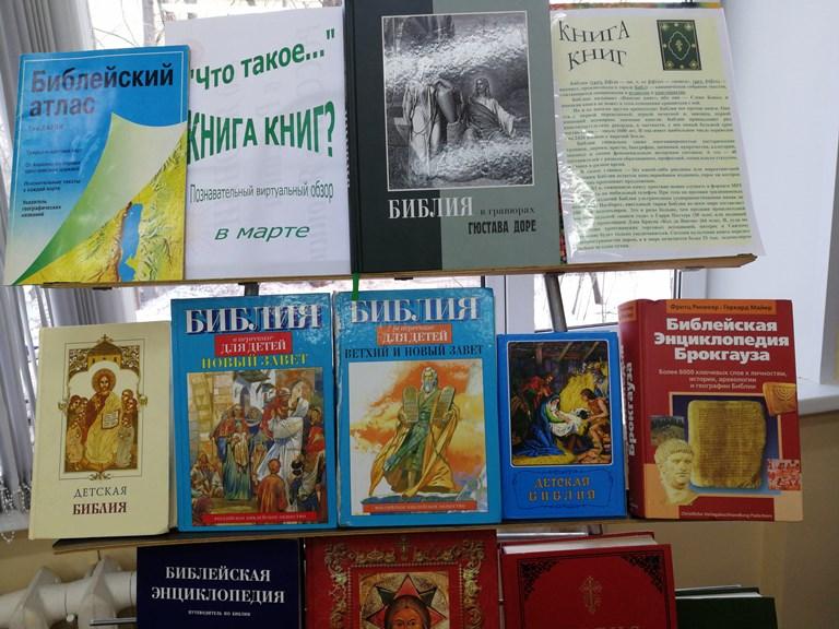 День православной книги_Красная Поляна (19)