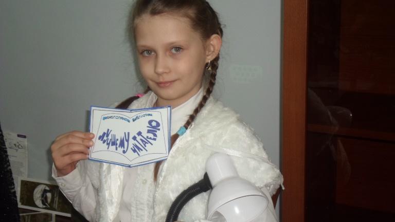 Лучшему читателю_Красная Поляна (12)