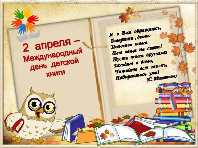 Международный день детской книги_Красная Поляна (7)