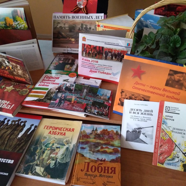 """«Память военных лет» - Библиотека мкрн \""""Депо\""""-6"""