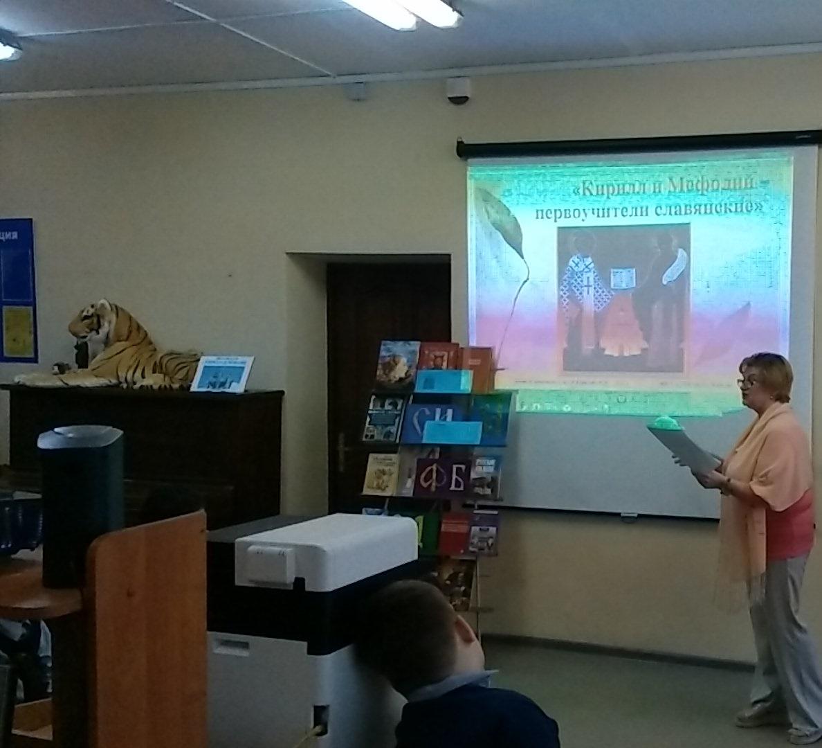 """По следам Кирилла и Мефодия - Библиотека мкрн \""""Депо\""""-1"""