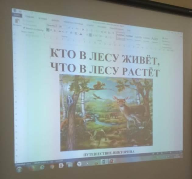 """Кто в лесу живёт, что в лесу растёт - Библиотека мкрн \""""Депо\""""-1"""