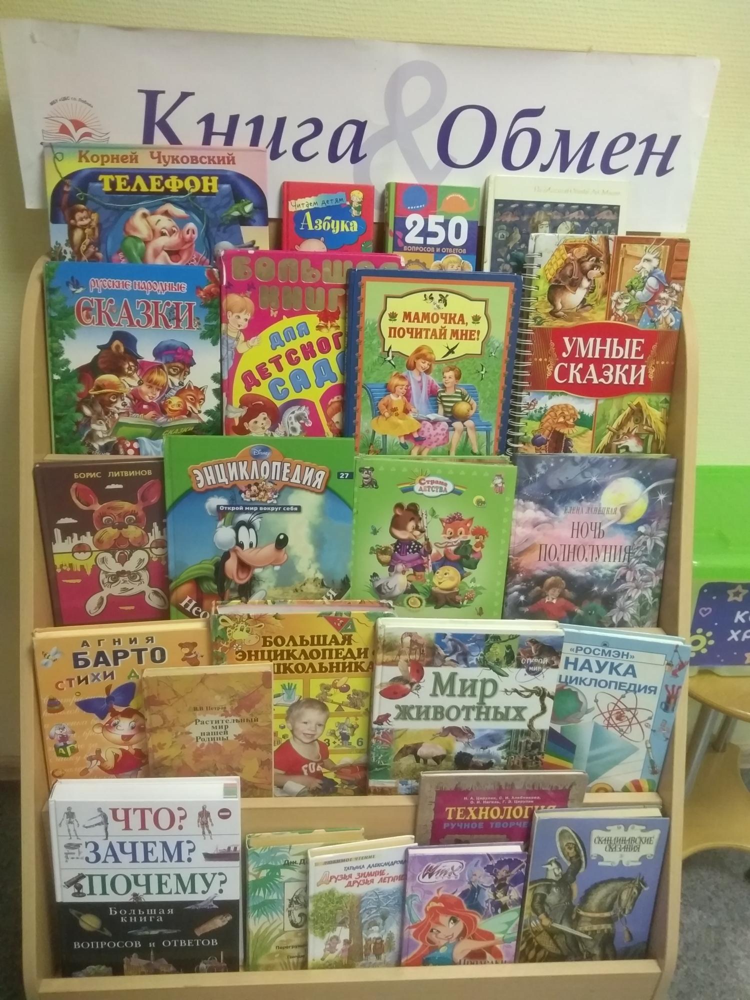 Книга в дар - Детская библиотека-7