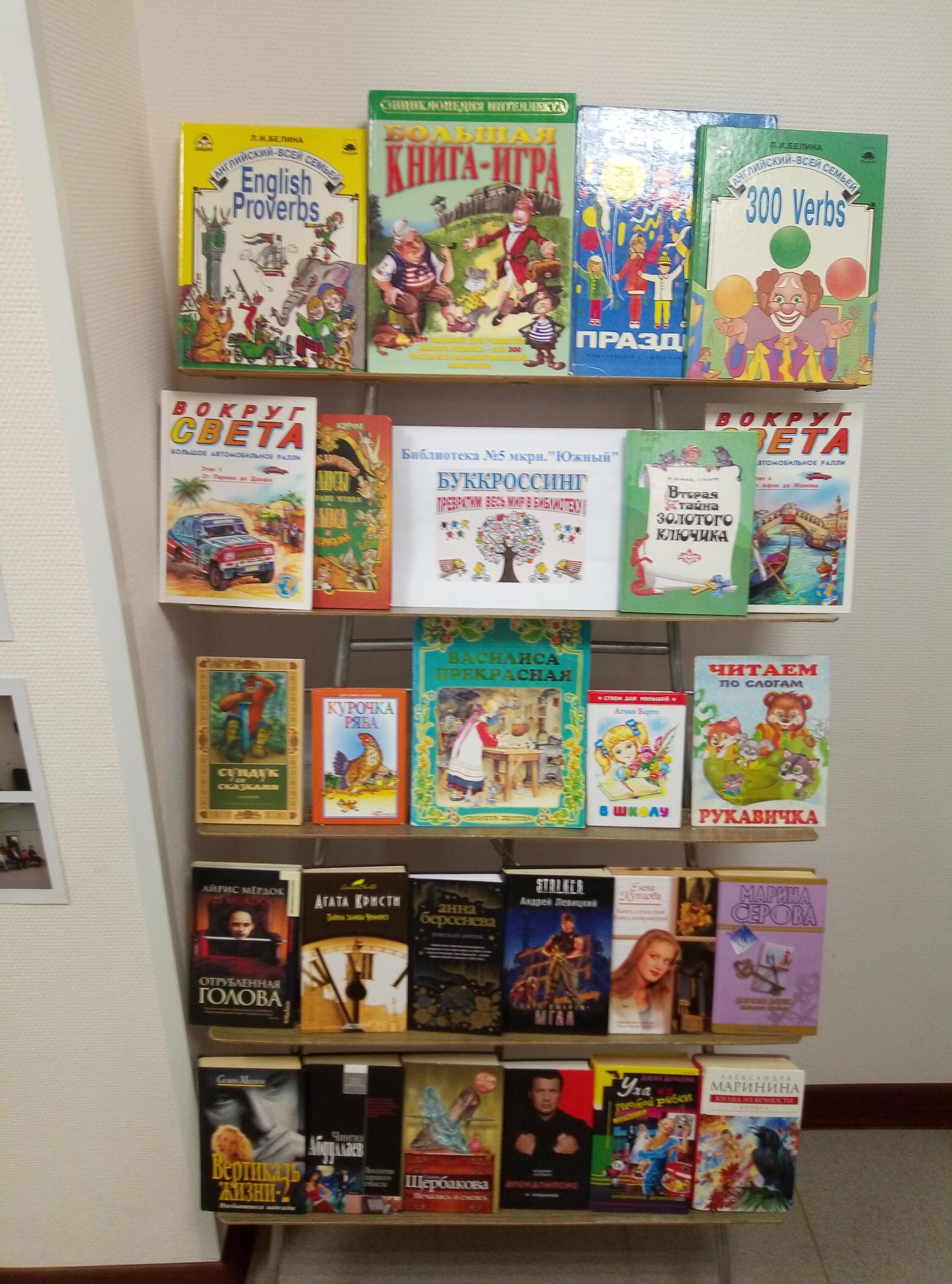"""В рамках сотрудничества с Образовательным центром \""""Мечта\"""" на территории центра был организован буккроссинг. Дети и ожидающие их родители могут выбрать и прочитать интересующую их литературу.-1"""