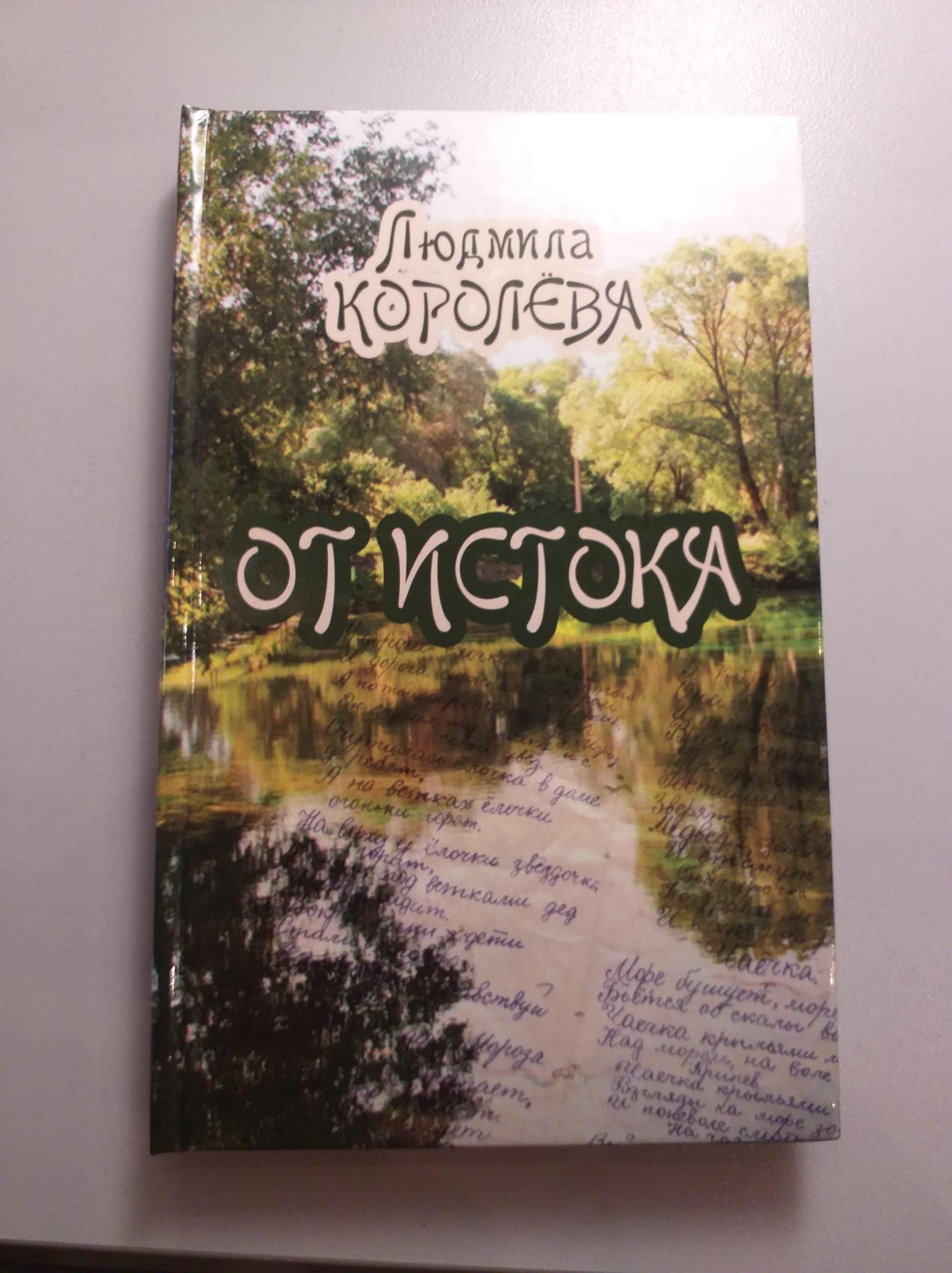 Вечер поэзии - библиотека мкрн.Луговая-2