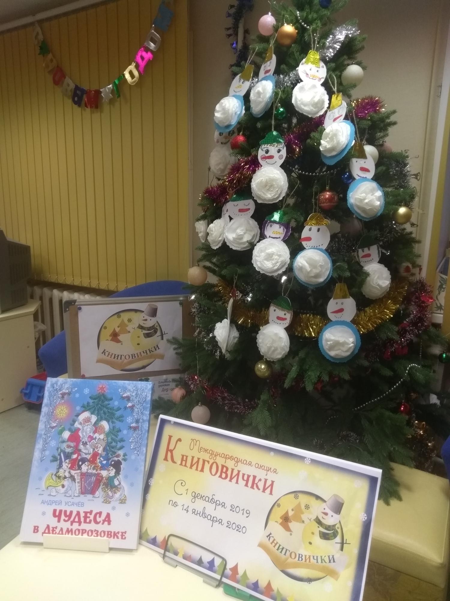 «Чудеса в Дедморозовке» - Детская библиотека